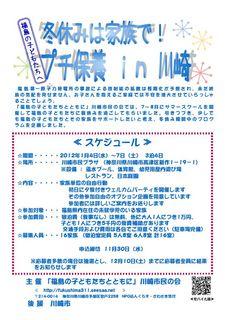 冬休みは家族でプチ保養in川崎-チラシ(表).jpg